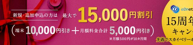 新規・追加申込の方は最大で 15,000円割引