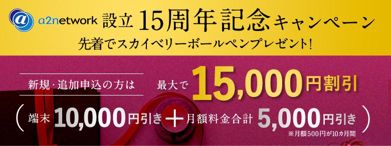 10,000円割引キャンペーン実施中